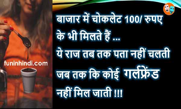 funny sayings in hindi