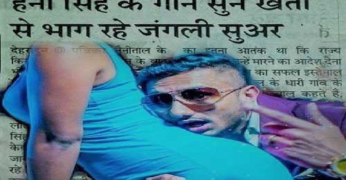 funny news headings, funny hindi news